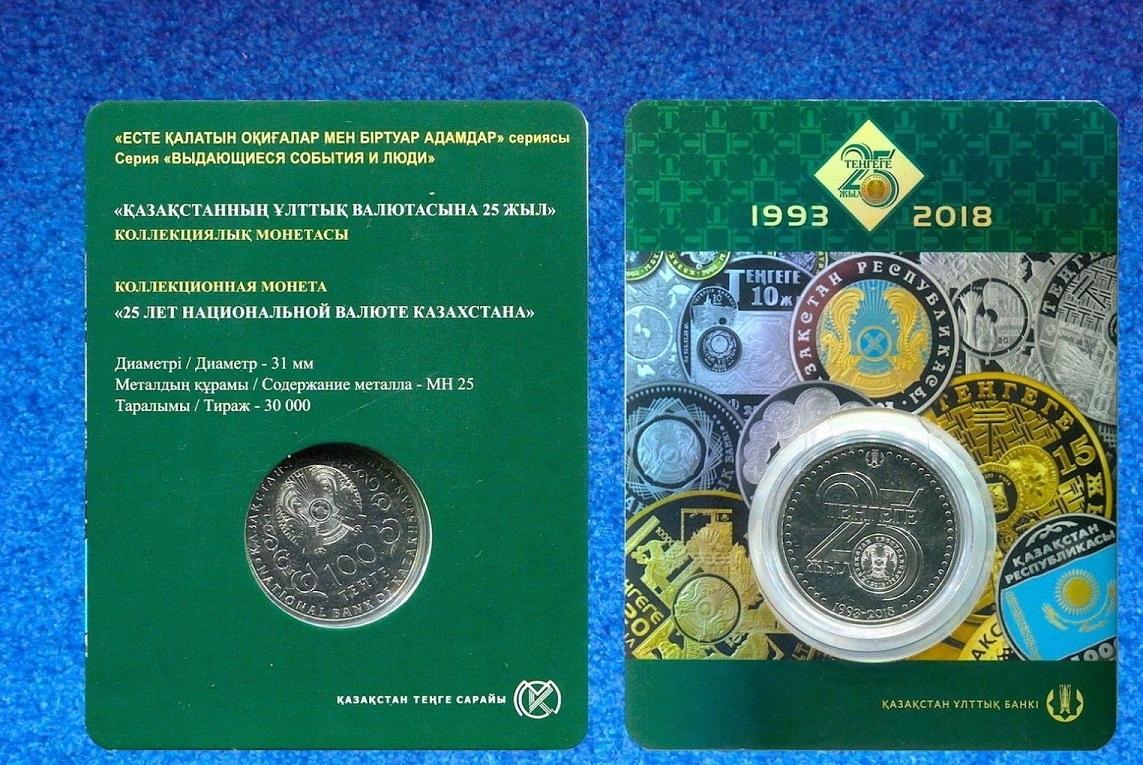 KAZACHSTAN 100 tenge 2018 25 lat Waluty