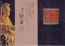 TAJWAN - MUZEUM ŚWIATOWYCH RELIGII - RZEŹBA