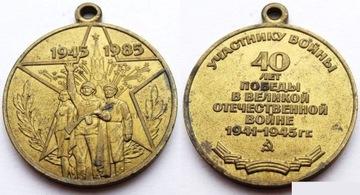 РОССИЯ СССР 1985 40 ЛЕТ ПОБЕДЫ В ВОЙНЕ 33 мм