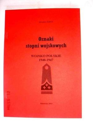 Признаки воинского 1940-1947 ?. 2
