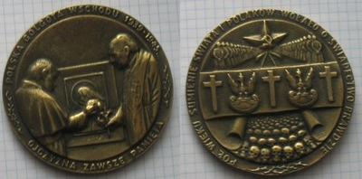 медальон Голгофа Востока Иоанн Павел II КАТЫНЬ