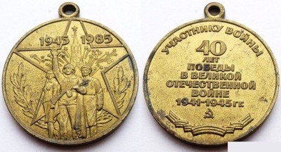 Россия СССР 1985 40 ЛЕТИЕ ПОБЕДЫ В ВОЙНЕ 33 мм